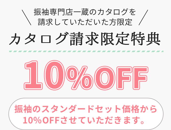 カタログ請求限定特典 10%off