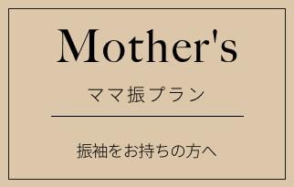ママ振プラン