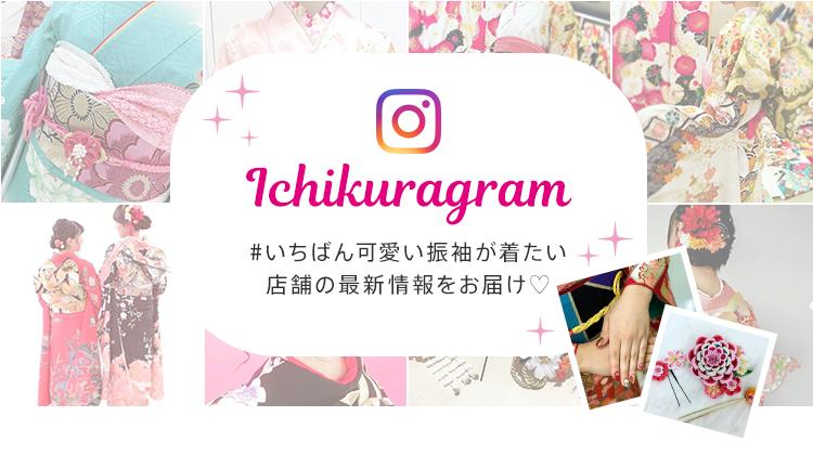 Ichikuragram いちばん可愛い振袖が着たい店舗の最新情報をお届け