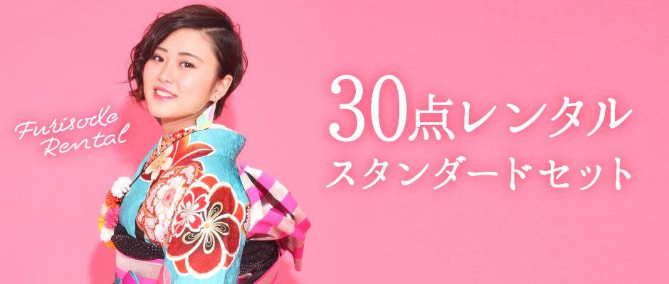 30点レンタルスタンダードセット 88000円(税抜)〜