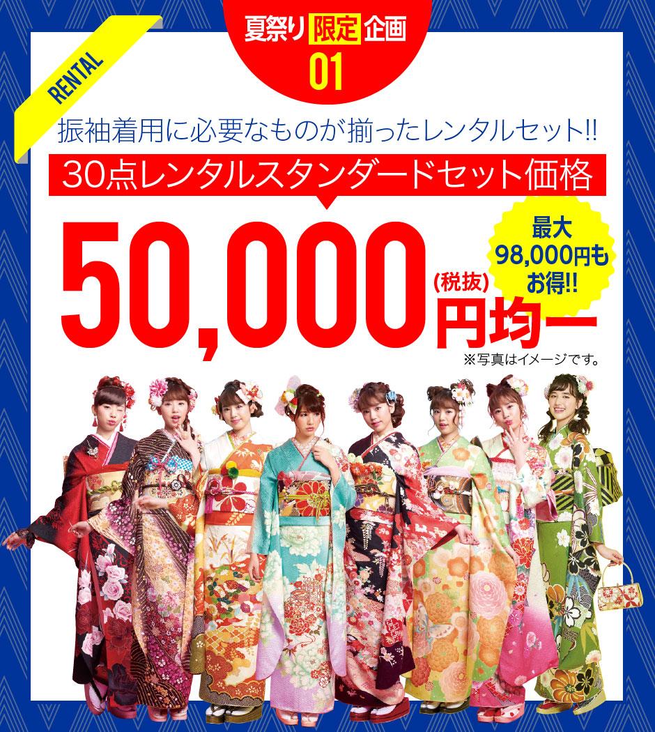 夏祭り限定企画01 30点レンタルスタンダードセット価格50,000円(税抜)均一