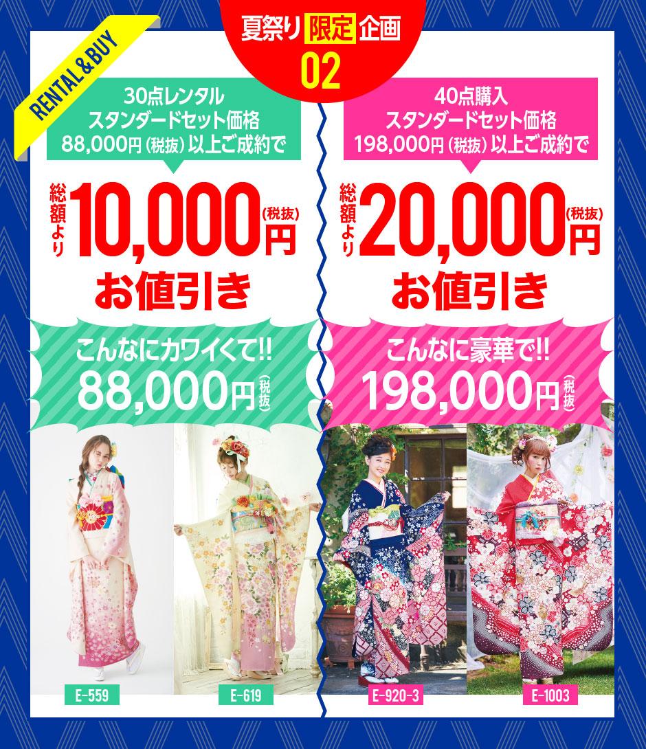 夏祭り限定企画02 レンタル&購入お値引き