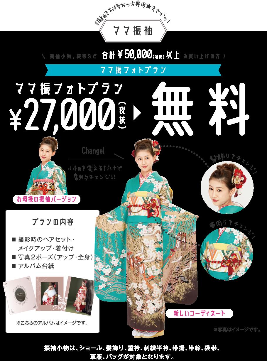振袖小物50000円購入でママ振フォトプランが無料