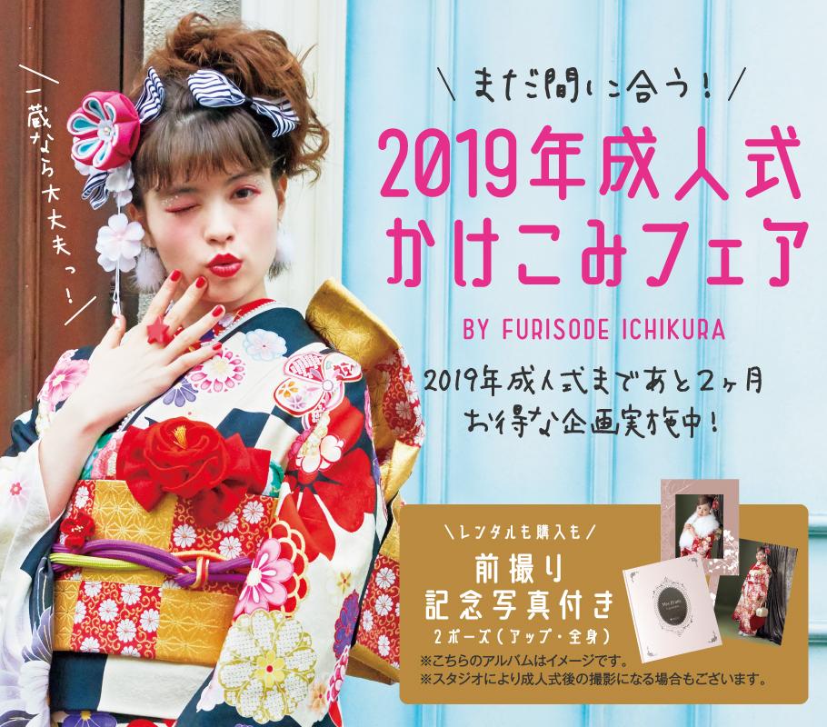 2019年成人式かけこみフェア