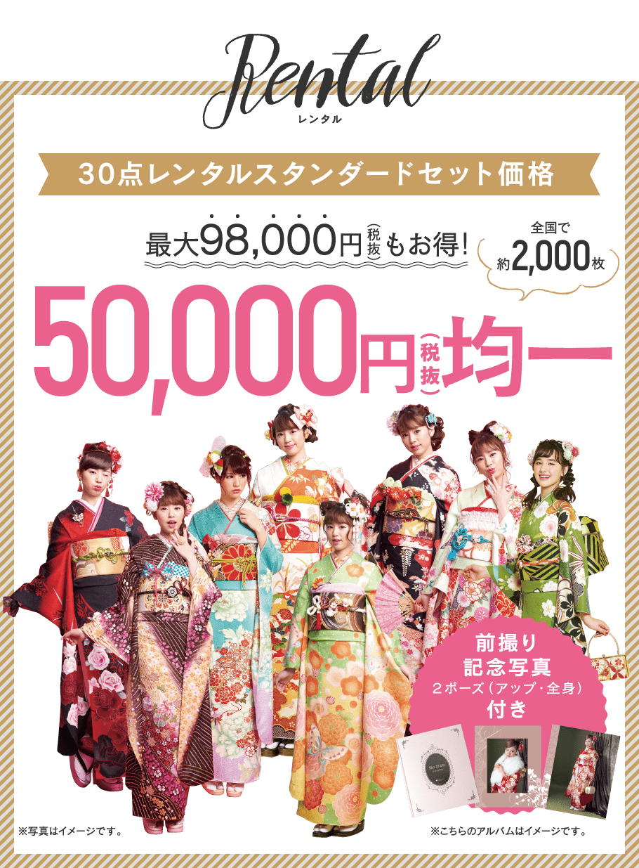 レンタル振袖5万円(税抜)均一