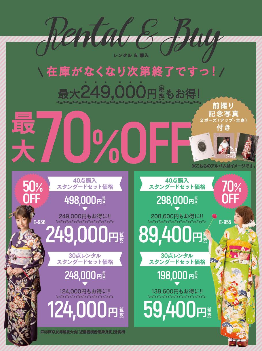 レンタル&購入最大70%OFF