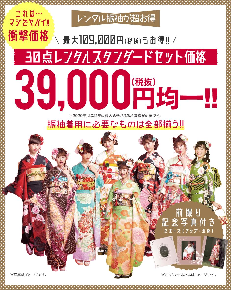 30点レンタルスタンダードセット価格39,000円(税抜)均一!!