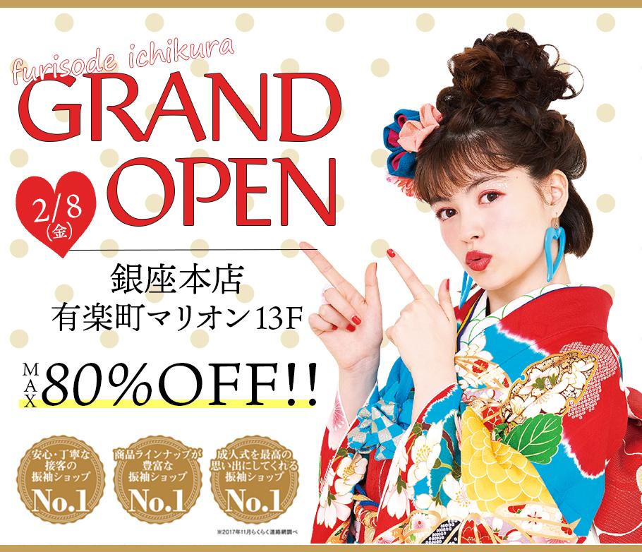 2月8日 銀座本店 有楽町マリオン13FにGRAND OPEN