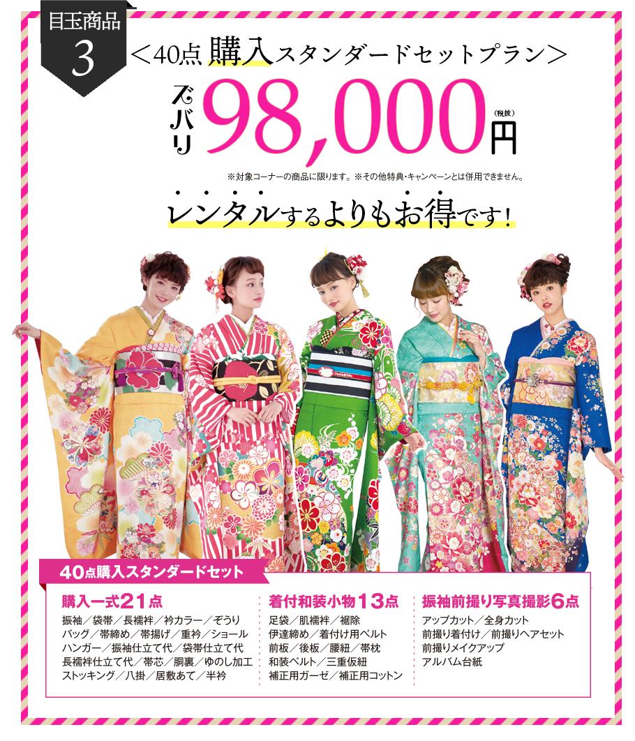 ズバリ¥98,000円(税抜) レンタルよりもお得です!
