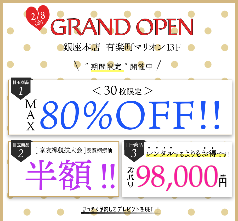 2/8(金) 銀座本店 有楽町マリオン13FにGRAND OPEN!