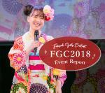 FGC2018イベントレポート