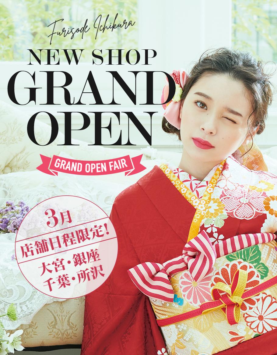 NEW SHOP GRAND OPEN GRAND OPEN FAIR 3月店舗日程限定!大宮・銀座・千葉・所沢