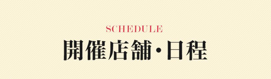 schedule 開催店舗・日程