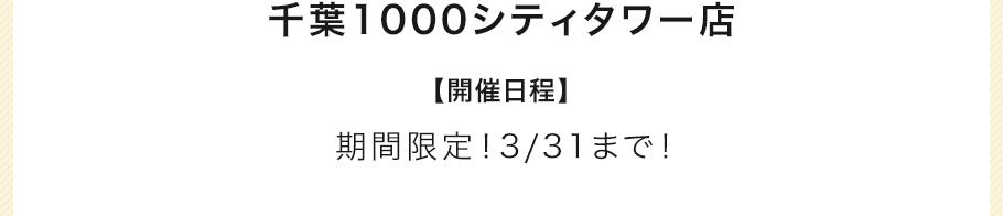 千葉1010シティータワー店