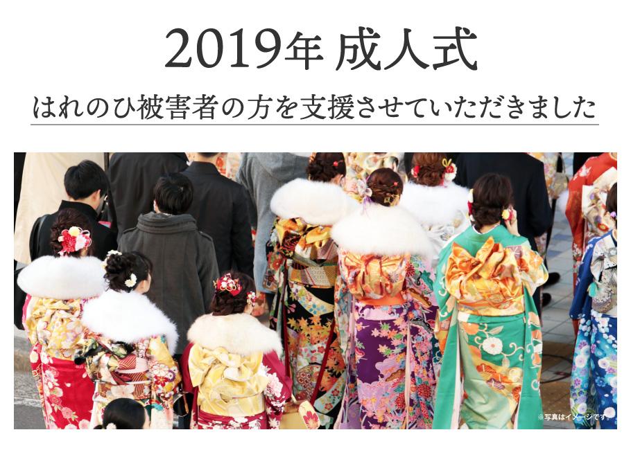 2019年成人式