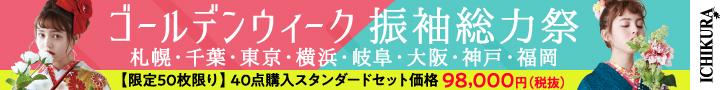 ゴールデンウィーク振袖総力祭