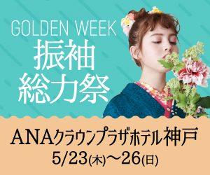 (5/23~26)ゴールデンウィーク振袖総力祭 in ANAクラウンプラザホテル神戸