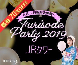 振袖パーティー in JRタワー