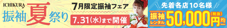 7月限定振袖フェア~振袖夏祭り~