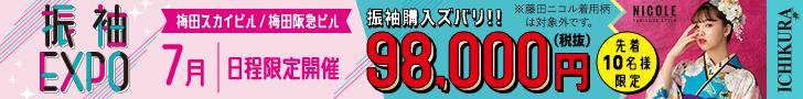7月日程限定開催!振袖EXPO2019 梅田
