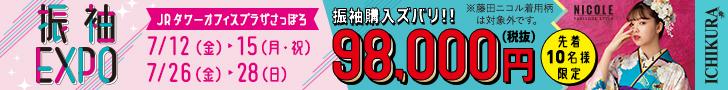 7月日程限定開催!振袖EXPO2019 JRタワーオフィスプラザさっぽろ