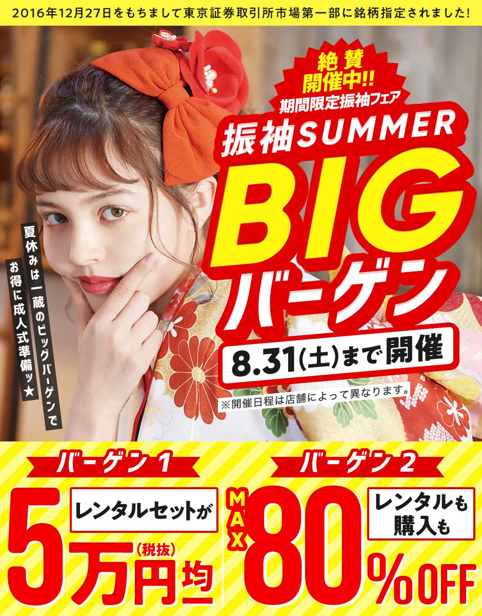 2016年12月27日をもちまして東京証券取引所市場第一部に銘柄指定されました!|(8月限定)振袖フェア|振袖SUMMER BIGバーゲン|8.31(土)まで開催|※開催日程は店舗によって異なります。|夏休みは一蔵のビッグバーゲンでお得に成人式準備ッ★|バーゲン1 レンタルセットが5万円(税抜)均一|バーゲン2 レンタルも購入もMAX80%OFF