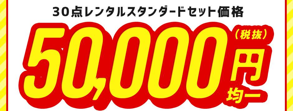 30点レンタルスタンダードセット価格|50,000円(税抜)均一