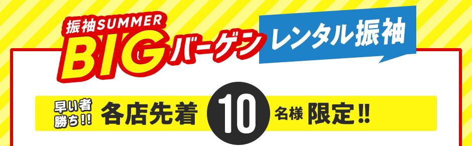 振袖SUMMER BIGバーゲン レンタル振袖|早い者勝ち!!各店先着10名様限定!!