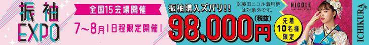 7~8月日程限定開催!振袖EXPO2019