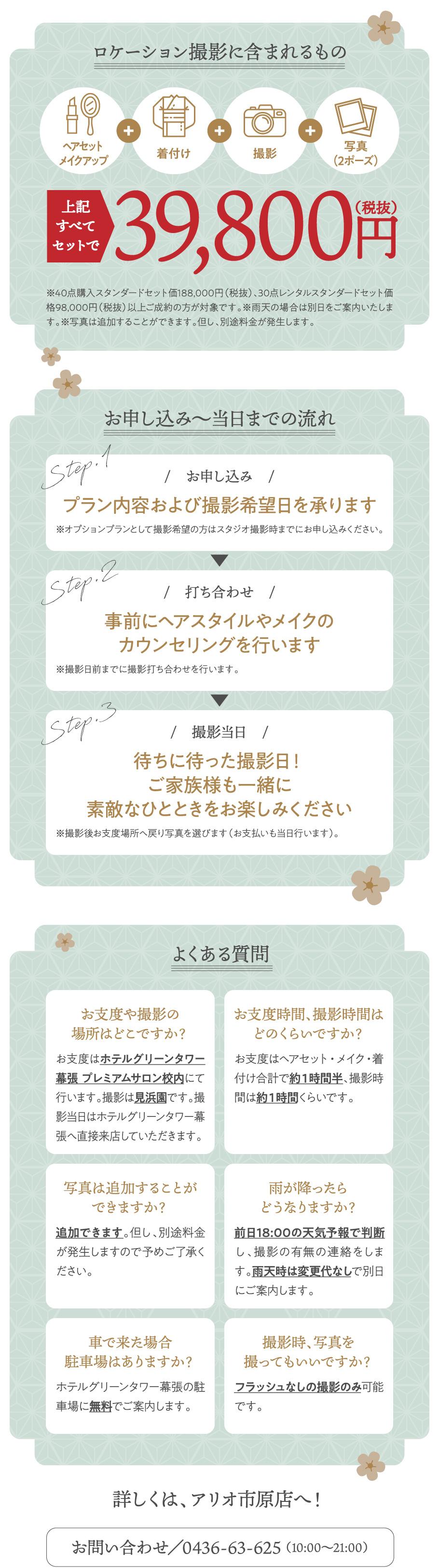 ロケーション撮影39,800円(税抜)