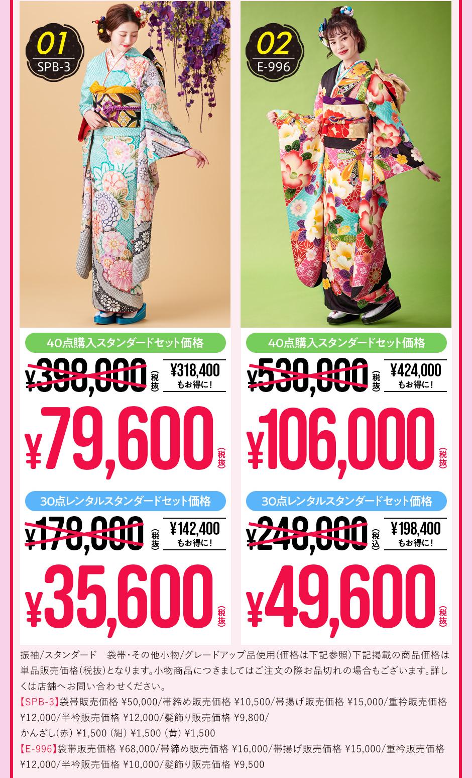 01/SPB-3 40点購入スタンダードセット価格¥79,600(税抜)¥318,400もお得に!|30点レンタルスタンダードセット価格¥35,600(税抜)¥142,400もお得に!|02/E-996 40点購入スタンダードセット価格¥106,000(税抜)¥424,000もお得に!|30点レンタルスタンダードセット価格¥49,600(税抜)¥198,400もお得に!