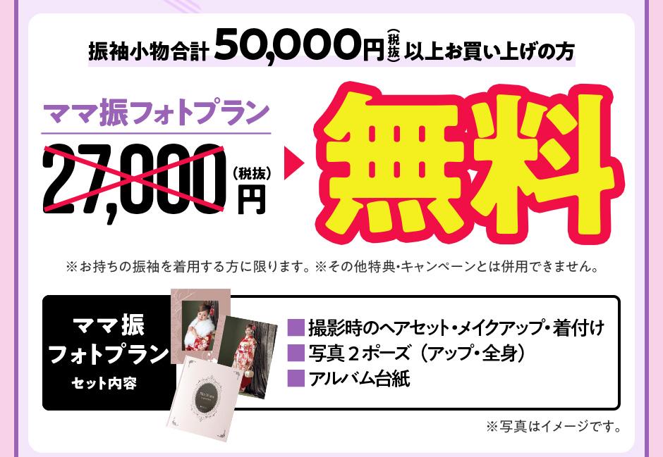 振袖小物合計50,000円(税抜)以上お買い上げの方 ママ振フォトプラン 無料|※お持ちの振袖を着用する方に限ります。※その他特典・キャンペーンとは併用できません。|ママ振フォトプランセット内容|撮影時のヘアセット・メイクアップ・着付け 写真2ポーズ(アップ・全身) アルバム台紙