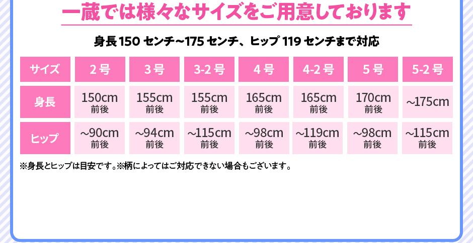 一蔵では様々なサイズをご用意しております|身長150センチ〜175センチ、ヒップ119センチまで対応 ※身長とヒップは目安です。※柄によってはご対応できない場合もございます。