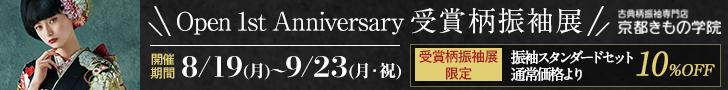 京都きもの学院 受賞柄振袖展 9/23期間限定開催中