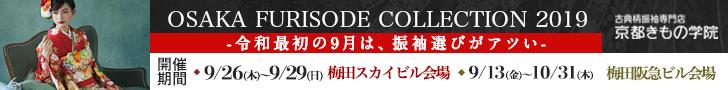 大阪振袖コレクション2019