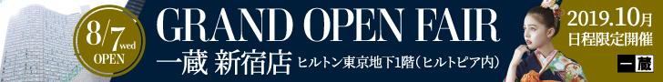 ヒルトン東京一蔵新宿店グランドオープン