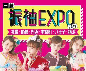 振袖EXPO2019東日本