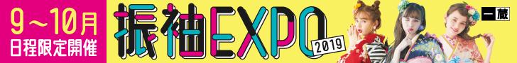 9~10月日程限定開催!振袖EXPO2019