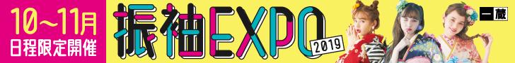 10~11月日程限定開催!振袖EXPO2019