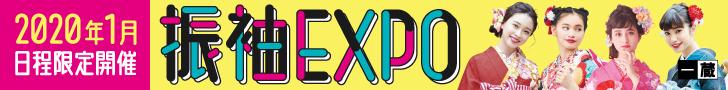 1月振袖EXPO