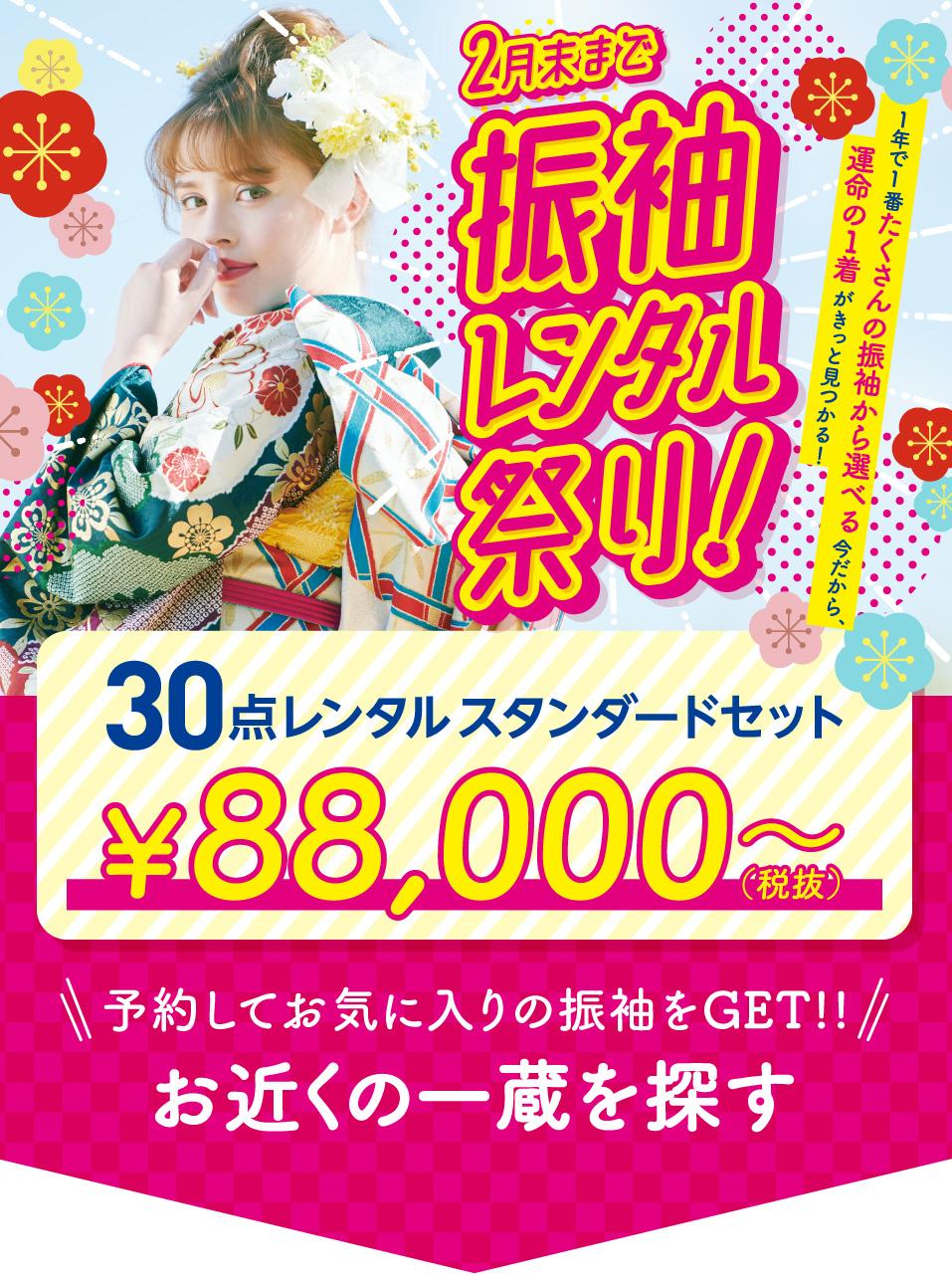 振袖レンタル祭り2月末まで!
