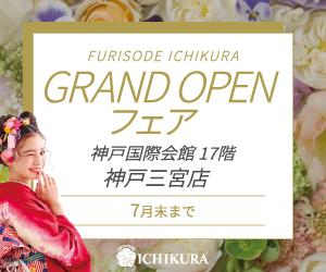 神戸国際会館17階 神戸三宮店グランドオープンフェア