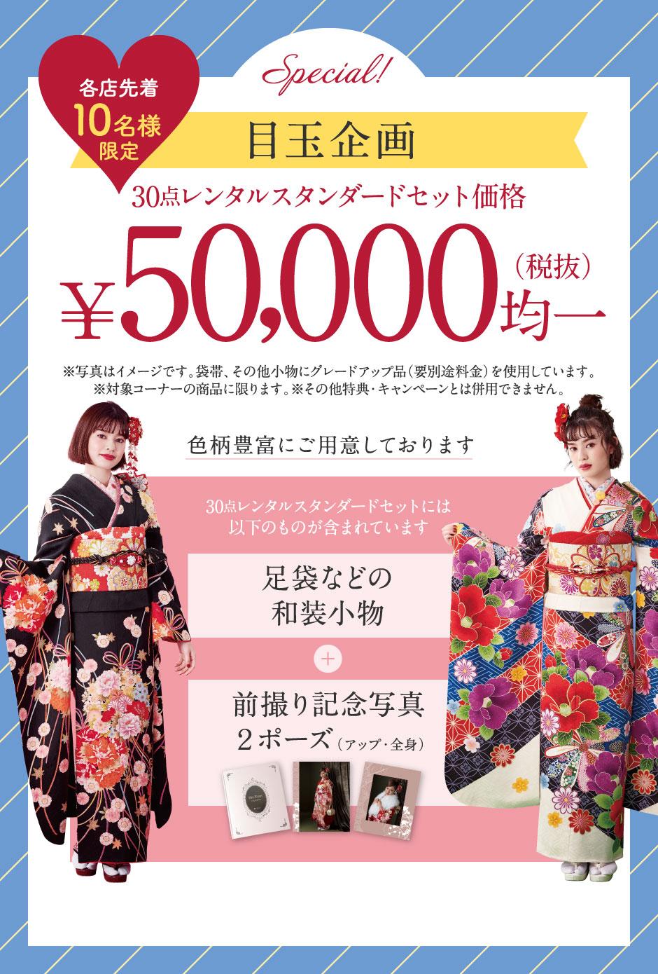 30点レンタルセット50,000円均一