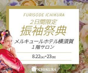 (振袖祭典)メルキュールホテル横須賀 1階 サロン