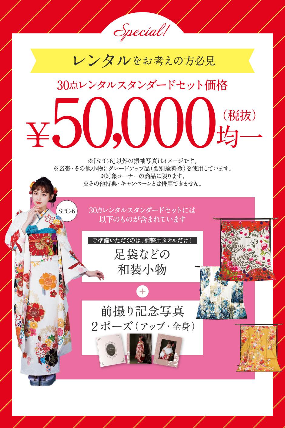 レンタル税抜¥50,000均一