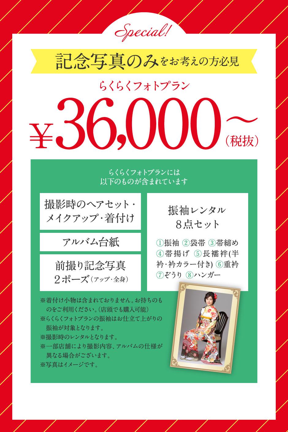 記念写真税抜¥36,000~