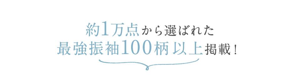 約1万点から得ればれた最強振袖100柄以上掲載!