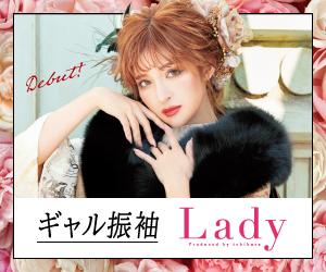 ギャル振袖Lady