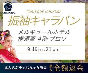 (振袖キャラバン)メルキュールホテル横須賀