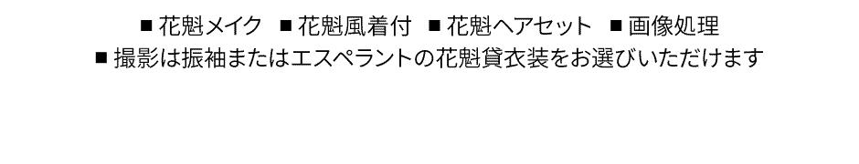 花魁コース詳細